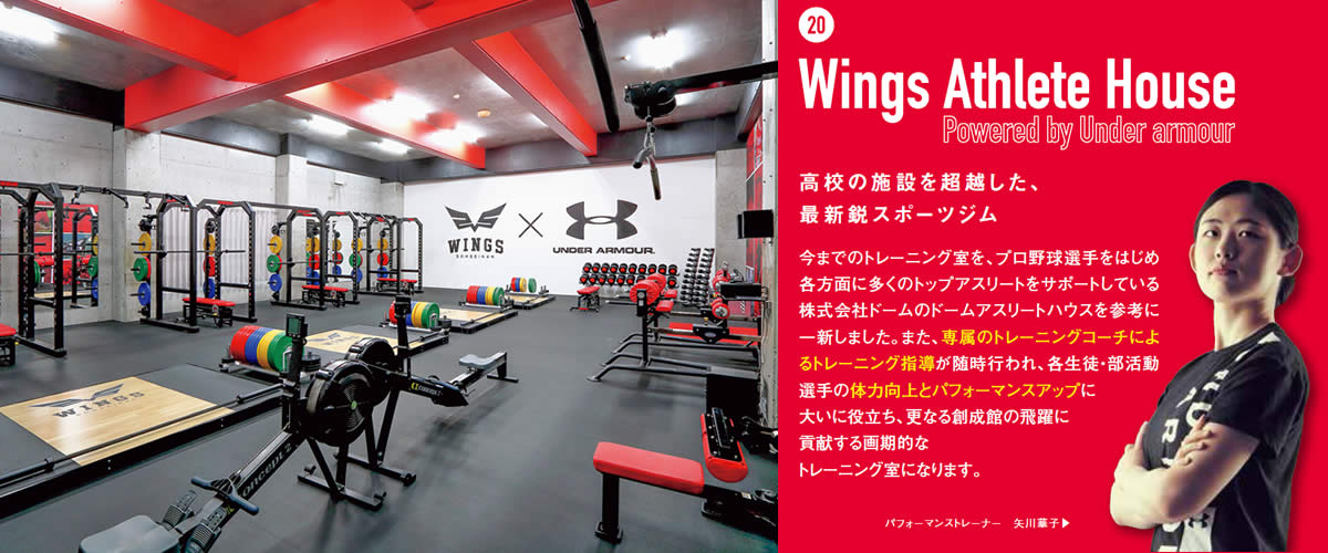 Wings Athlete House